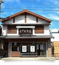 串本【 本店 】(国道店)