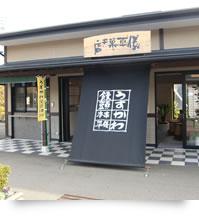 熊野古道(古道歩きの里)【 ちかつゆ店 】