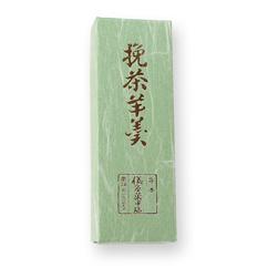 挽茶羊羹の包装イメージ