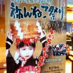 □串本町のイベントのお知らせです。『ねんねこ祭り』2012年12月2日(日)