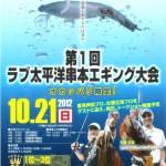 イカ釣り楽しもう 10月21日に「第1回ラブ太平洋串本エギング大会」が開催されました。