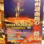 □串本町のイベントのお知らせです。『最南端の火祭り』2013年1月26日(土)