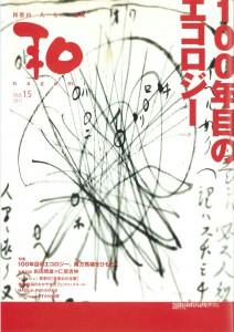 和 -nagomi- 100年目のエコロジー