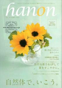 hanon [はのん] 2012年夏号