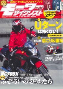 モーターサイクリスト 2012年 04月号