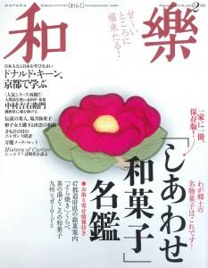 和樂 「しあわせ和菓子」 2012年 02月号
