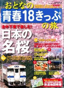 大人の青春18きっぷ2009春季編