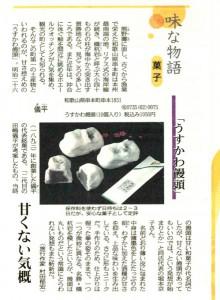 東京新聞 2010年8月29日