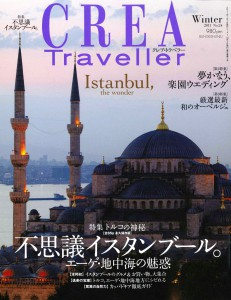 CREA Traveller 「クレアトラベラー」2011年冬号
