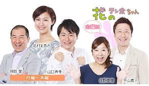 となりのテレ金ちゃん テレビ金沢