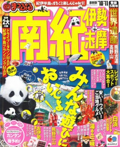 まっぷる南紀 2010-2011