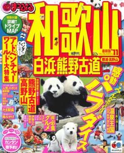 まっぷる和歌山11 白浜・熊野古道 勝浦
