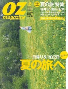 OZ magazine (オズマガジン) 2011年8月号
