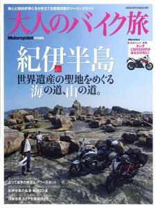 大人のバイク旅紀伊半島