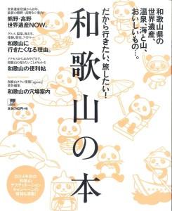 だから行きたい、旅したい! 和歌山の本