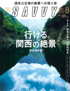 SAVVY 2014年8月号 行ける。関西の絶景