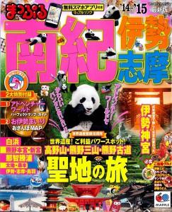 まっぷる 南紀 伊勢・志摩 '15