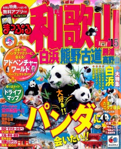 まっぷる和歌山 白浜・熊野古道 勝浦・高野山'15