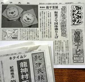 紀伊民報『きいちゃん饅頭』10月8日