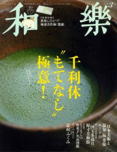 和樂 小学館 | 美と知と心のハイライフマガジン