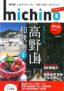 michino ミチノ 創刊号